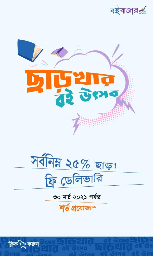 Boi Bazar.com